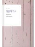 얼음의 역사/ 송은숙